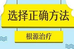 节段型白癜风护理方法,安徽治疗白癜风的医院