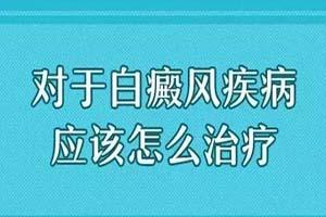 合肥华夏介绍白癜风恢复要注意什么,合肥治疗白癜风医院在哪