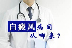 白癜风患者病情不断扩散的原因是什么
