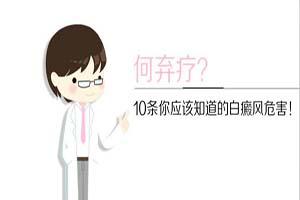 黑色素减少容易引发白癜风,合肥好的白癜风治疗医院