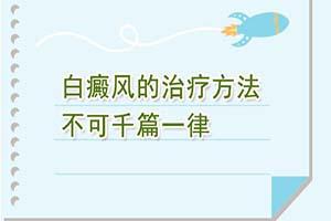 合肥华夏介绍白癜风的心理辅导,合肥白癜风治疗医院哪个好